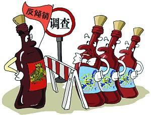 反倾销澳红酒