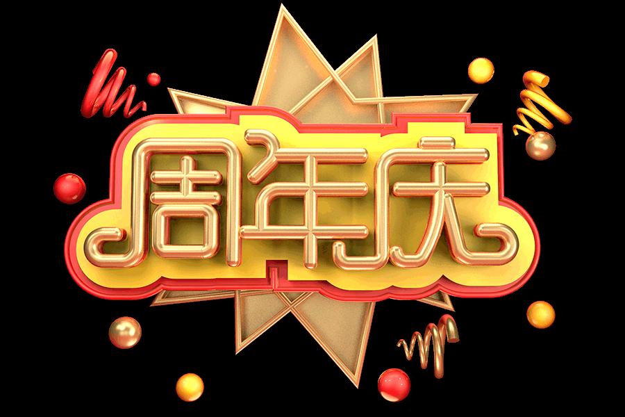 驭岳周年庆