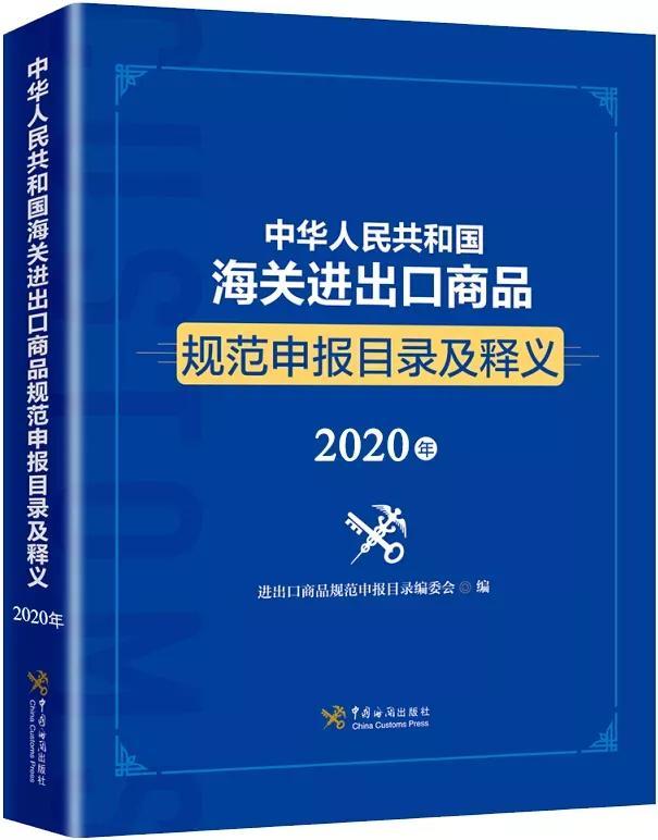 海关进出口商品规范申报目录及释义